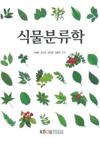 식물분류학(2학기, 워크북포함)