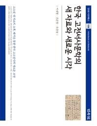 한국 고전서사문학의 새 자료와 새로운 시각