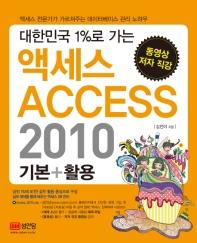대한민국 1%로 가는 액세스(ACCESS) 2010 기본 활용
