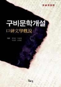 구비문학개설(한글개정판)
