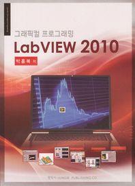LabVIEW 2010 그래픽컬 프로그래밍