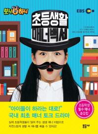 생방송 톡톡 보니하니 초등생활 매너백서. 1
