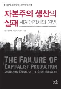 자본주의 생산의 실패
