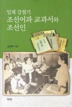일제 강점기 조선어과 교과서와 조선인