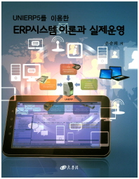 UNIERP5를 이용한 ERP시스템 이론과 실제운영