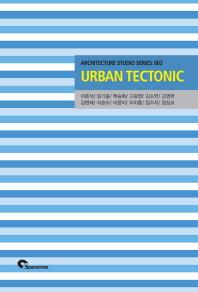 Urban Tectonic(어반 텍토닉)