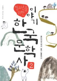 청소년을 위한 이야기 한국문학사. 2: 용비어천가에서 봉산 탈춤까지
