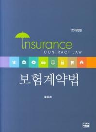 보험계약법(2019)