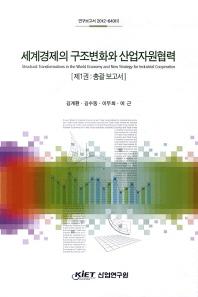 세계경제의 구조변화와 산업자원협력. 1: 총괄보고서