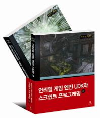언리얼 게임 엔진 UDK와 스크립트 프로그래밍 세트