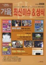 최신 이슈&상식 (11월호)