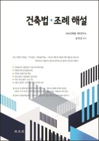 건축법 조례 해설(2021)