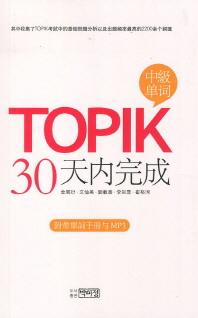 Topik 30천내완성(중급어휘)