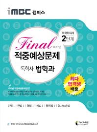 imbc 캠퍼스 독학학위제 독학사 법학과 2단계(파이널) 적중예상문제