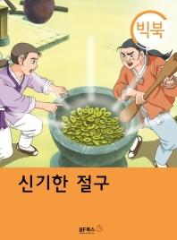 신기한 절구(빅북)