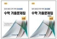 전국 영어/수학 학력 경시대회 수학 기출문제집(후기) 중등3