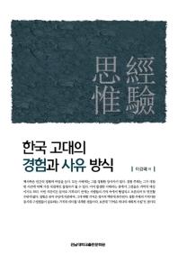 한국 고대의 경험과 사유 방식