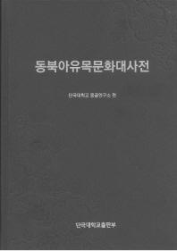 동북아유목문화사전