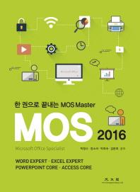 한권으로 끝내는 MOS Master MOS 2016