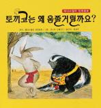 토끼코는 왜 움쭐 거릴까요?
