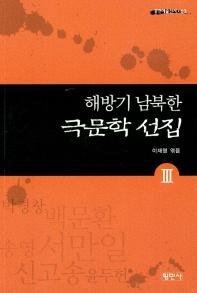 해방기 남북한 극문학 선집. 3