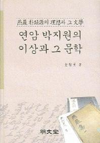 연암 박지원의 이상과 그 문학
