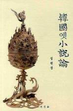 한국옛소설론