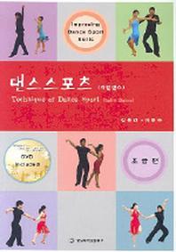 댄스스포츠 (라틴댄스) (초급편)
