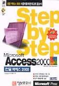 한글액세스 2000(S/W포함)(STEP BY STEP)
