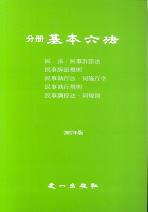 분책 기본육법(2007)