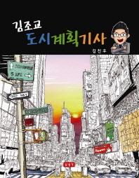 김조교 도시계획기사