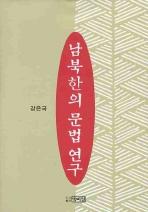남북한의 문법연구
