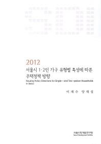 서울시 1 2인 가구 유형별 특성에 따른 주택정책 방향(2012)