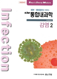 해부 병태생리로 이해하는 SIM 통합내과학. 2: 감염