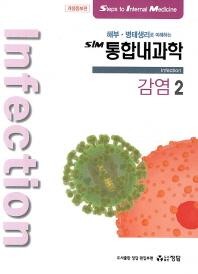 SIM 통합내과학. 2: 감염