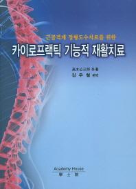 근골격계 정형도수치료를 위한 카이로프랙틱 기능적 재활치료