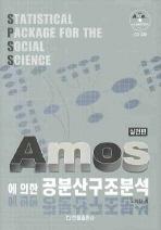 AMOS에 의한 공분산구조분석(실천편)