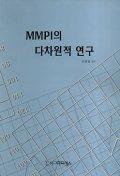 MMPI의 다차원적 연구