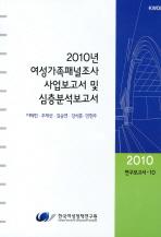 2010년 여성가족패널조사 사업보고서 및 심층분보고서