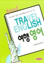 SPEED 여행 영어