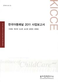 한국아동패널 2011 사업보고서