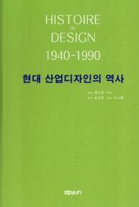 현대 산업디자인의 역사