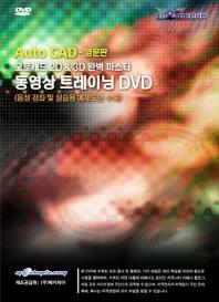 오토캐드 2D & 3D 완벽 마스터 동영상 트레이닝 DVD(영문판)(DVD)