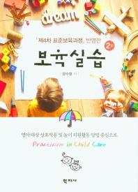 """""""제4차 표준보육과정""""반영한 보육실습"""