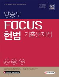 양승우 포커스(Focus) 헌법 기출문제집(2018)