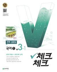 체크체크 중학 국어5 중3-1(천재 김종철)(2017)