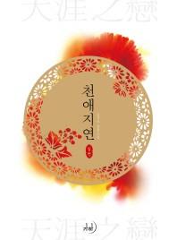 천애지연. 1