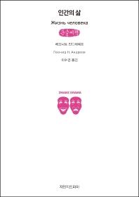 인간의 삶(큰글씨책)