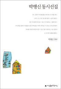 박행신 동시선집