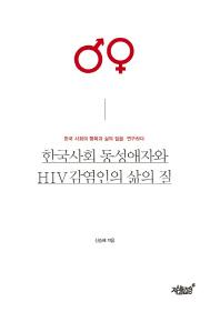 한국사회 동성애자와 HIV감염인의 삶의 질